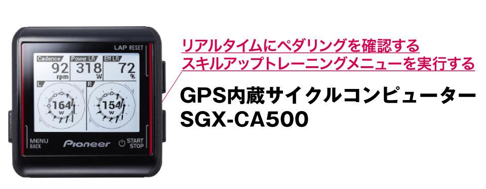 リアルタイムにペダリングを確認する GPS内蔵サイクルコンピューター SGX-CA500
