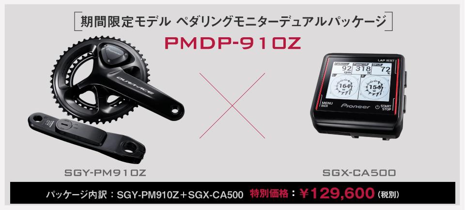 期間限定モデル ペダリングモニターデュアルパッケージ PMDP-910Z