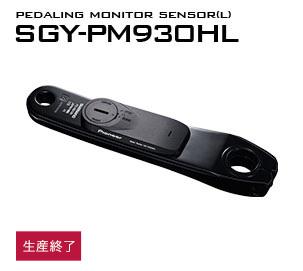 PEDALING MONITOR SENSOR SGY-PM930HL